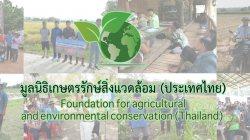 มูลนิธิเกษตรรักษ์สิ่งแวดล้อม(ประเทศไทย)