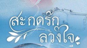 คลังนิยายออนไลน์ที่สุดของไทย
