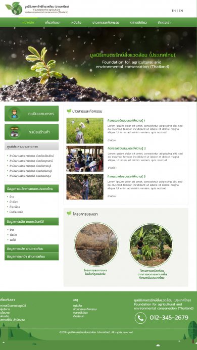 Foundation for agricultural and  environmental conservation (Thailand)