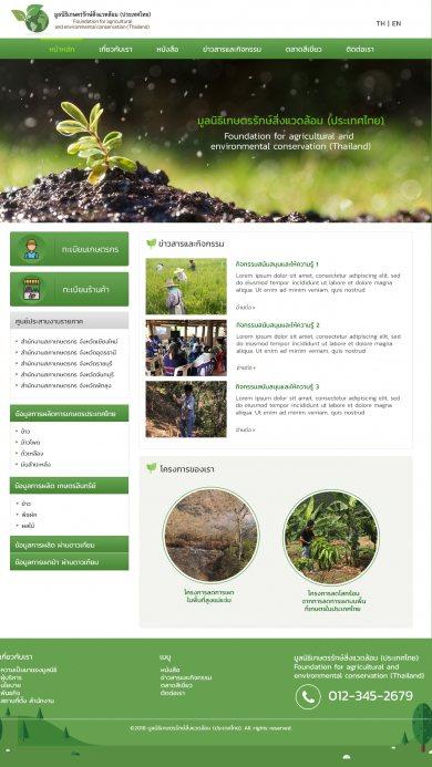มูลนิธิเกษตรรักษ์สิ่งแวดล้อม (ประเทศไทย)