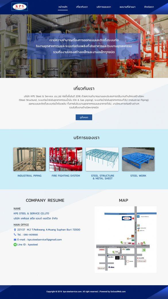 kps-steelservice