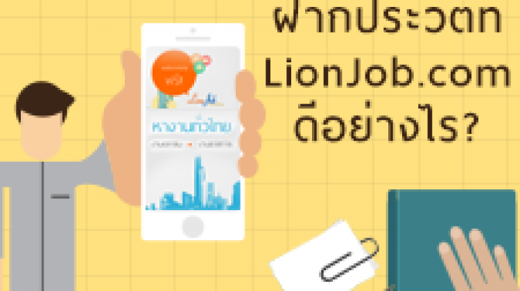 ฝากประวัติกับ Lionjob.com ดีอย่างไร