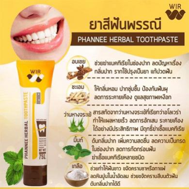 สารสกัด ยาสีฟัน พรรณี รวม 5 ชนิด