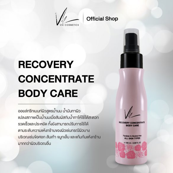 Vie Recovery Concentrate Body Care 100 ml. (วี รีคัพเวอรี่ คอนเซนเทรท บอดี้ แคร์)