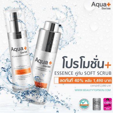 Aqua+ Series ชุดหน้าใส ลดสิวอุดตัน