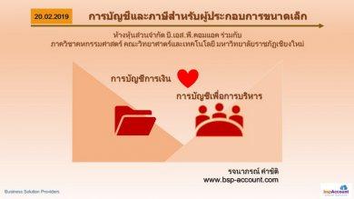 การบัญชีและภาษีสำหรับผู้ประกอบการ SMEs (ส่วนที่ 4)