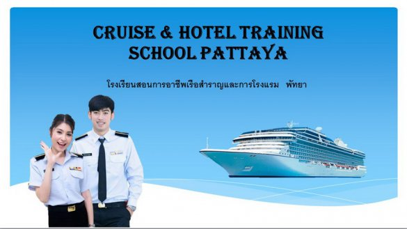 CRUISE & HOTEL TRAINING SCHOOL PATTAYA