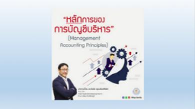 บทความ : หลักการของการบัญชีบริหาร (Management Accounting Principles)