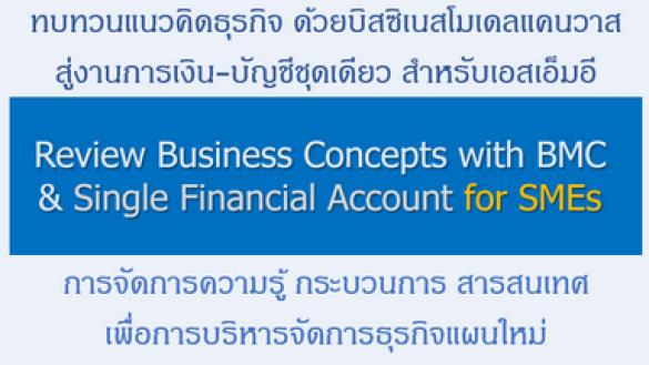 Basic Training & Workshop for SMEs