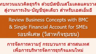 บทความ : Introduction to Business Information Technology for SMEs