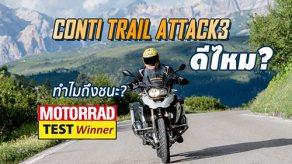 Conti Trail Attack3 ดีไหม? ทำไมถึงชนะ?