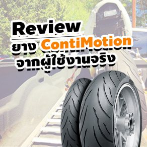 Review ยาง ContiMotion