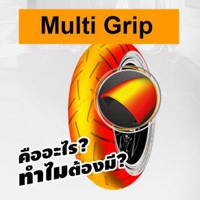 ทำไม Continental ต้องใช้เทคโนโลยี Multi Grip