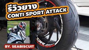 [CR] รีวิวยาง ContiSportAttack ยางสปอร์ตราคาสบายกระเป๋า