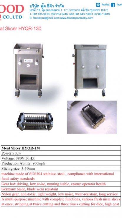 เครื่องหั่นเนื้อแช่เย็น HYQR 130 (3 mm.)
