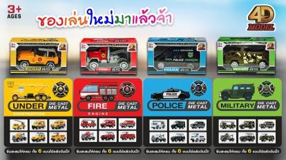 รีวิวโมเดลรถก่อสร้าง,โมเดลรถดับเพลิง,โมเดลรถตำรวจ,โมเดลรถทหาร แบบใหม่ล่าสุด