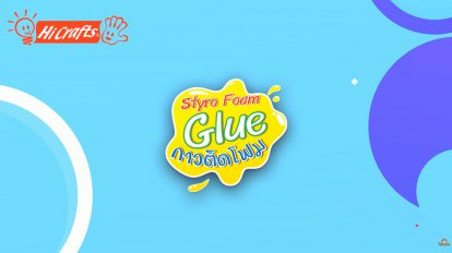 รีวิวกาวติดโฟม | Styrofoam Glue Review | Best Glue for Styrofoam