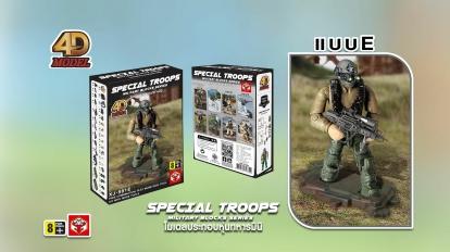 รีวิว Special Troops Military Blocks Series โมเดลประกอบหุ่นทหารมินิ ( แบบE )