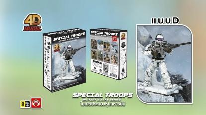 รีวิว Special Troops Military Blocks Series โมเดลประกอบหุ่นทหารมินิ ( แบบD )
