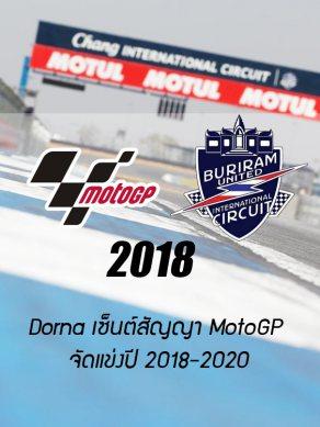 ชาวไทยเฮ พร้อมรับศึกสองล้อ MotoGP 2018 !!