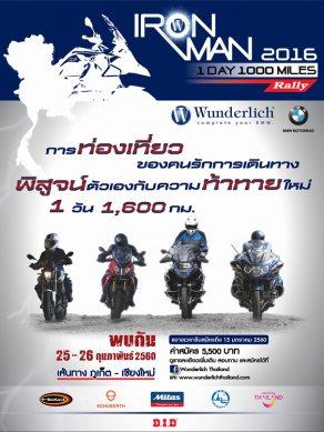 Wunderlich Thailand เตรียมจัดกิจกรรม IronMan Rally 2017