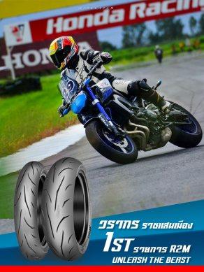 แชมป์ R2M Unleash the Beast ขึ้นโพเดียมด้วยยาง           MITAS Sport Force+