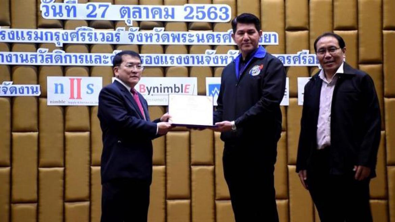 วันที่ 27 ตุลาคม 2563 ได้ร่วมจัดบูธในงาน พิธีมอบรางวัล Ayutthaya Labour Award 2020
