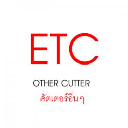 Other Cutter