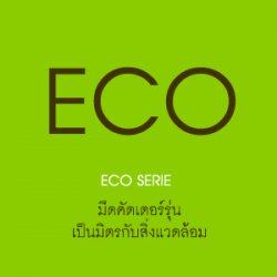 Eco Serie