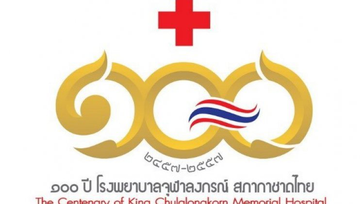 2014 Donation to King Chulalongkorn Memorial Hospital