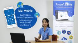 แนะนำภาพรวมโปรแกรมบัญชีออนไลน์ Prosoft ibiz (บนมือถือ)