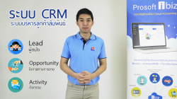 แนะนำภาพรวมระบบบริหารลูกค้าสัมพันธ์ (CRM)
