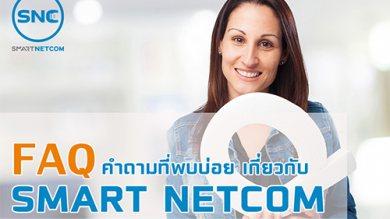 FAQ คำถามที่พบบ่อย เกี่ยวกับ SMART NETCOM