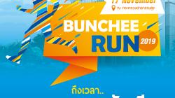 """ขอเชิญเข้าร่วมกิจกรรมเดิน-วิ่งการกุศล ชิงถ้วยพระราชทานฯ """"BUNCHEE RUN 2019 รวมพลคนบัญชี"""" (Run for Charity)"""