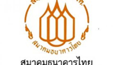 ข่าวฝากประชาสัมพันธ์ สมาคมธนาคารไทยแนะนำการจัดส่งหนังสือยืนยันยอดธนาคารสำหรับปี 2561