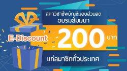 สภาวิชาชีพบัญชี จัดทำ E-Discount มอบส่วนลดอบรมสัมมนา (On-Top) มูลค่า 200 บาท ให้แก่สมาชิกทั่วประเทศ