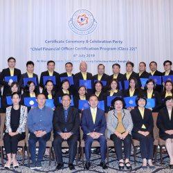 พีธีมอบวุฒิบัตรโครงการ CFO Certification Program รุ่นที่ 22