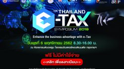 THE THAILAND e-TAX SYMPOSIUM 2019