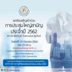 ตรวจสอบรายชื่อผู้แจ้งความจำนงร่วมงานประชุมสามัญประจำปี 2562 เฉพาะผู้ที่ได้ลงทะเบียนผ่านทางระบบ Online