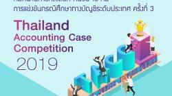 ประกาศรายชื่อทีมที่ผ่านการคัดเลือกจำนวน 15 ทีม การแข่งขันกรณีศึกษาทางบัญชีระดับประเทศ ครั้งที่ 3 Thailand Accounting Case Competition 2019