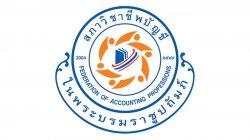 การประชุมคณะกรรมการประสานงานด้านวิชาชีพบัญชีแห่งอาเซียน (ACPACC)