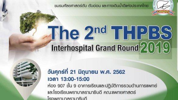 Inter-hospital Conference 2/2019