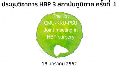 The 1st CMU-KKU-PSU Joint Meeting in HBP Surgery