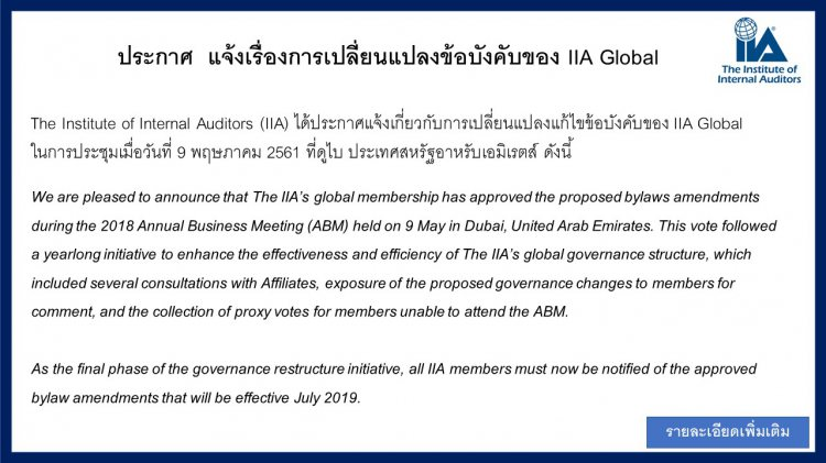 Enhances to IIA Global Governance Structure Approved
