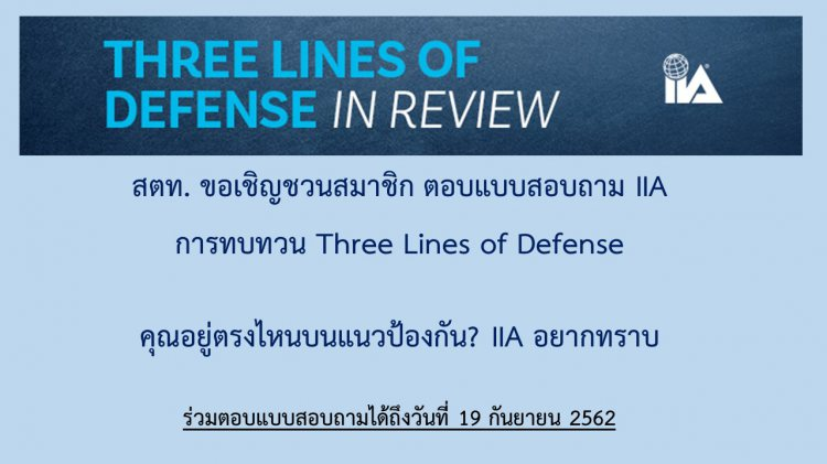 IIA : The Three Lines of Defense