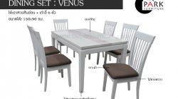 ชุดอาหารหินเหลี่ยม พร้อมเก้าอี้ 6 ที่นั่ง รุ่น วีนัส VENUS