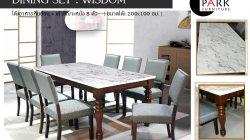 ชุดอาหารทอปหินเหลี่ยม พร้อมเก้าอี้ 8 ที่นั่ง รุ่น วิสดอม WISDOM