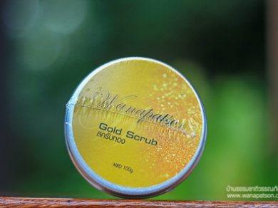 สครับทองคำ (Gold Facial Scrub)