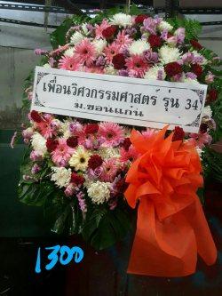 พวงหรีดดอกไม้สด-037