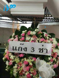 พวงหรีดดอกไม้สด-029